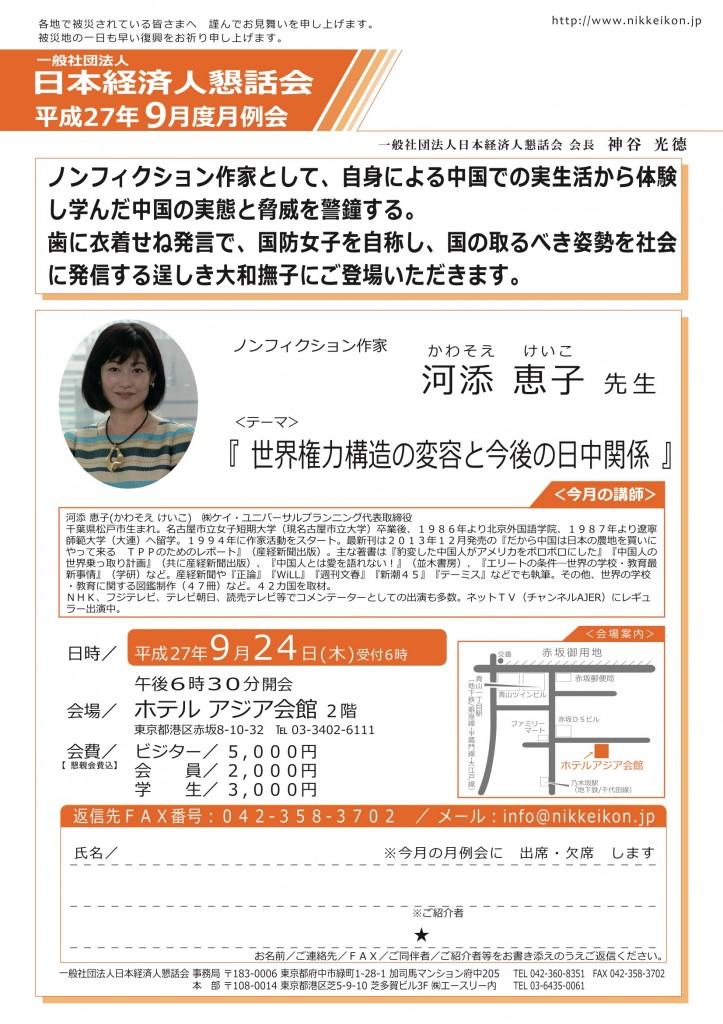 9月日本経済人懇話会