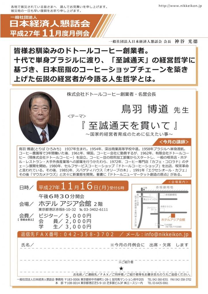 20151116-toribahiromichi