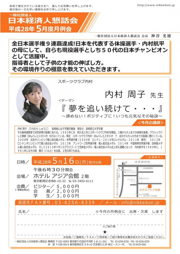20160516-uchimurashuko