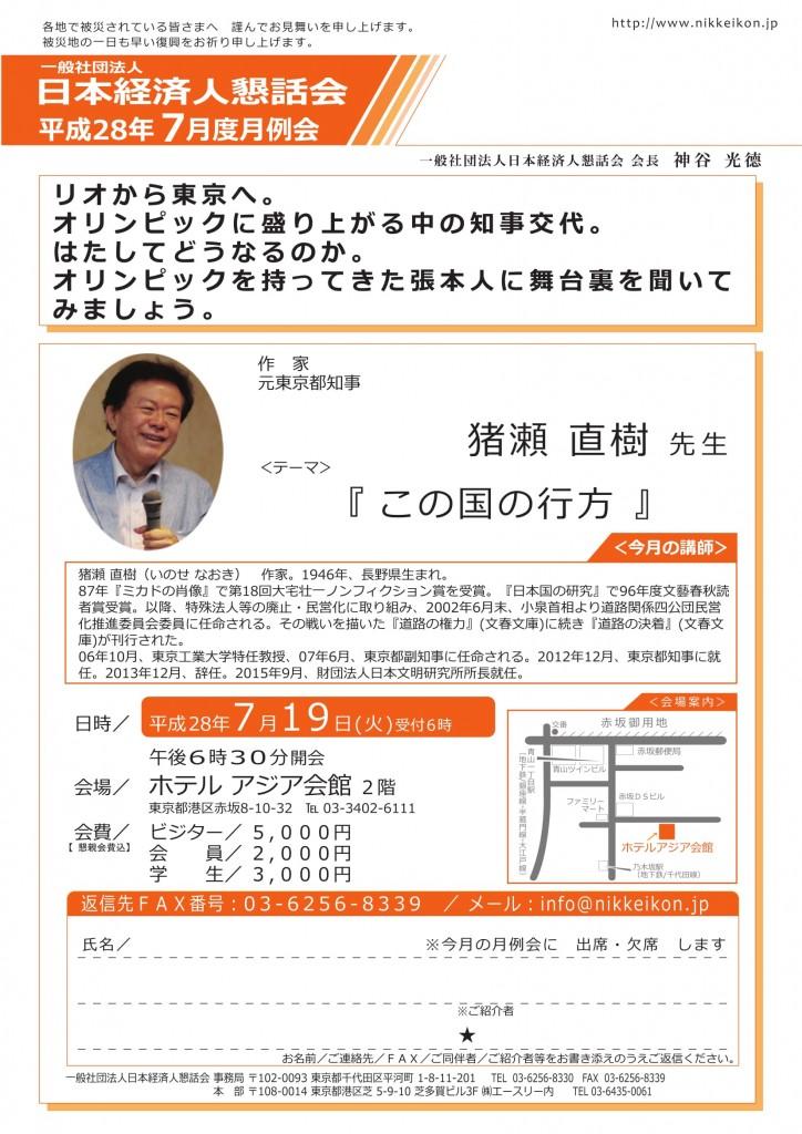 20160719-inosenaoki00-1