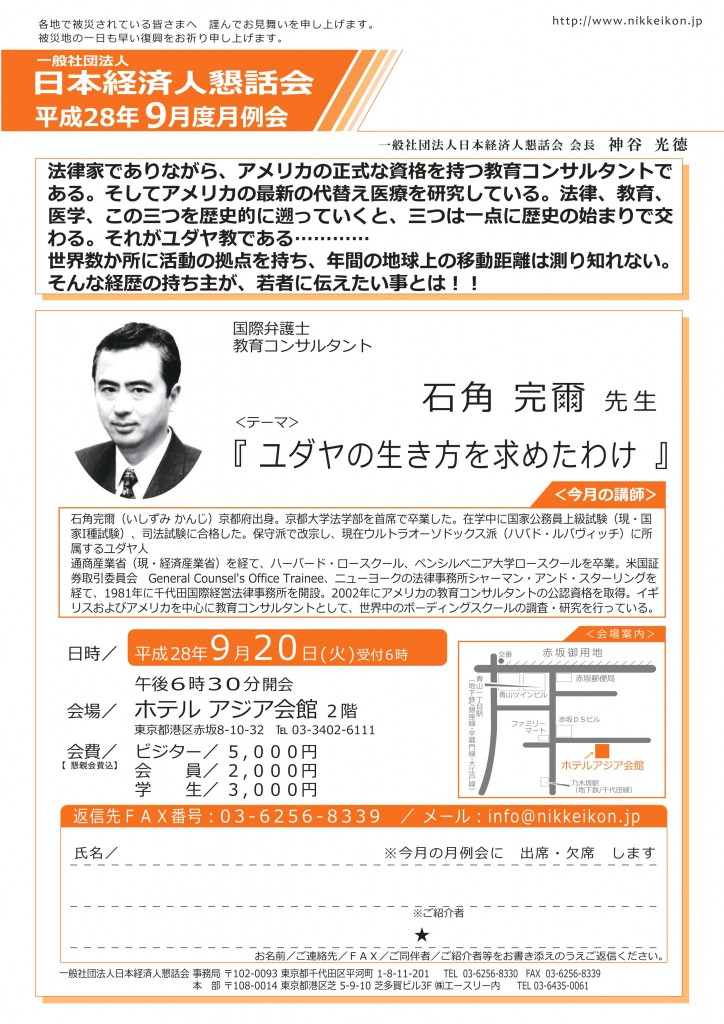 20160920_isizumi