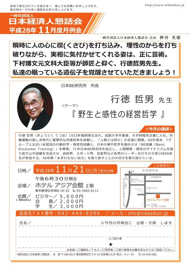 20161121-gyotokutetsuo-omote-1
