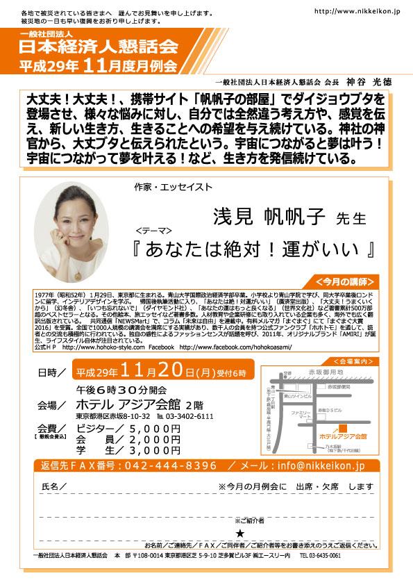 20171120-asamihohoko-omote