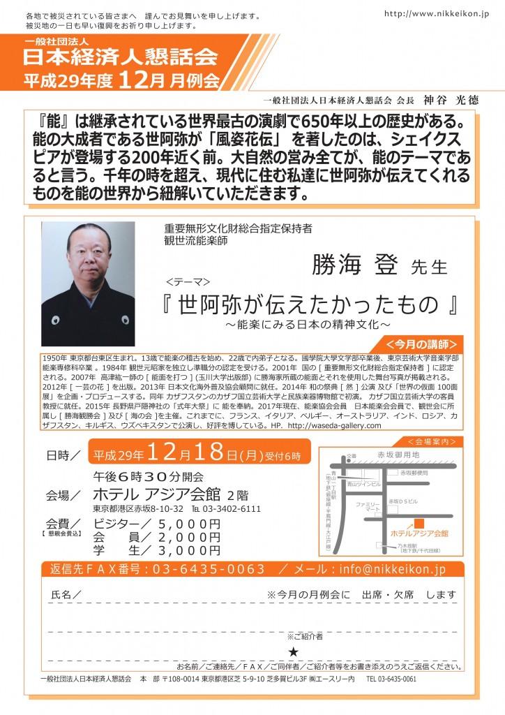 20171218katsuminoboru-omote