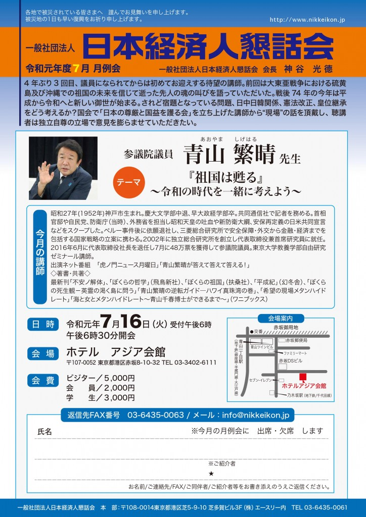 20190716aoyamashigeharu